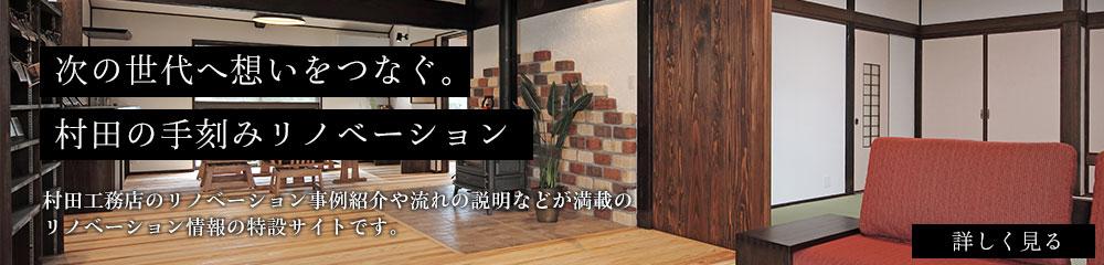 村田の手刻みリノベーション