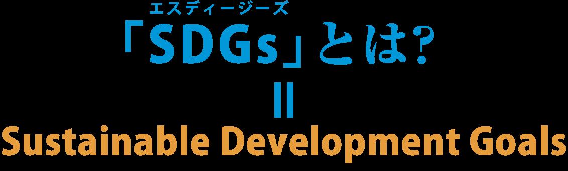 「SDGs」とは?=Sustainable Development Goals