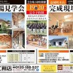 5月19.20日in益城町(予約制)完成現場・構造見学会