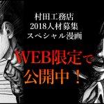 人材募集スペシャルサイト公開中!