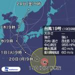 W台風発生中⁈