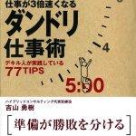 『ダニドリ仕事術』を読んで 吉山勇樹