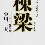 『棟梁』を読んで 小川三夫