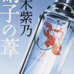 『硝子の葦』を読んで 桜木柴乃